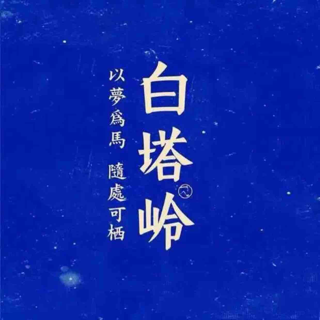 沈阳白塔岭林鑫生