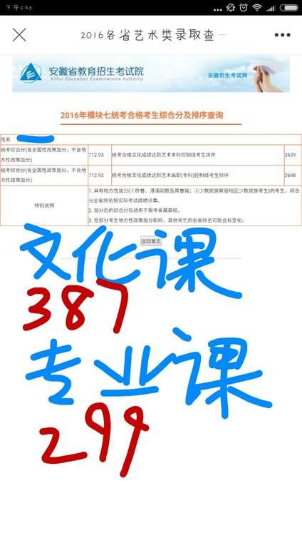 我报了四川师范大学,河南大学,湖南科技大学,淮北师范大学,西华师范大学,