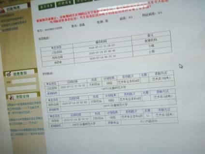 【长春师范大学】老师 什么叫做预录取 我档案状态是14号晚上被长师提走 15号补录无法补