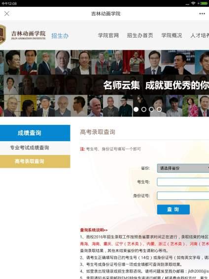 【吉林动画学院】为啥查寻省份里没有黑龙江省啊  还有多久能下来成绩啊?