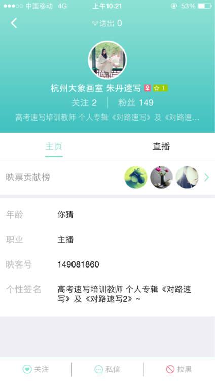 大象画室朱丹老师速写课,映客今天下午2:30分直播!