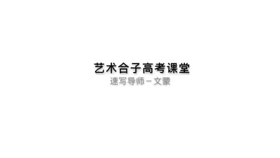 艺术合子2016文蒙速写示范