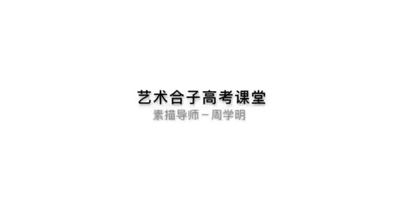 艺术合子2016周学明老师素描头像示范
