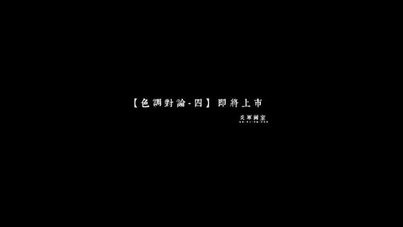 炎军画室 贺焱军色调教学
