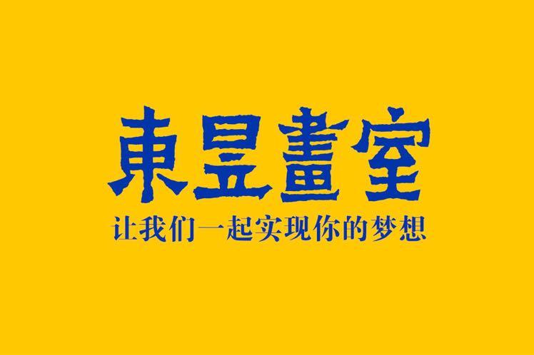 杭州東昱畫室