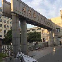 北京服装学院杨俊