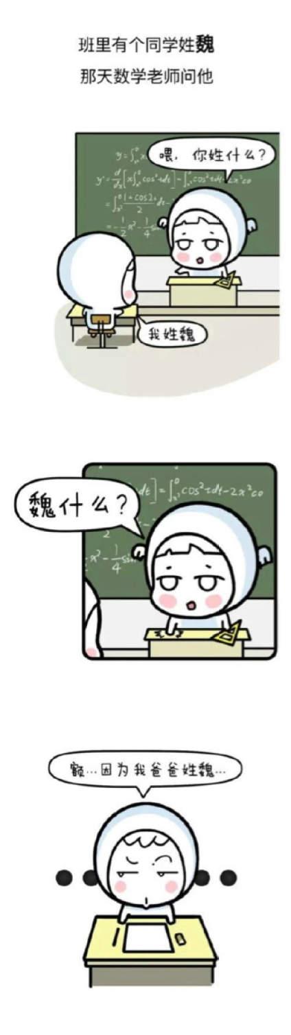【趣味插画大合集~】我以为于伟文和叶良辰已经是取名的极限了,没想到还有人叫倪霸霸~~ 看完