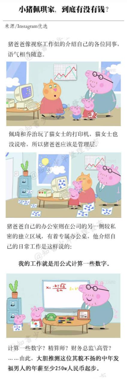 【趣味插画大合集~】佩奇家到底多有钱??哈哈,人不如🐷系列……
