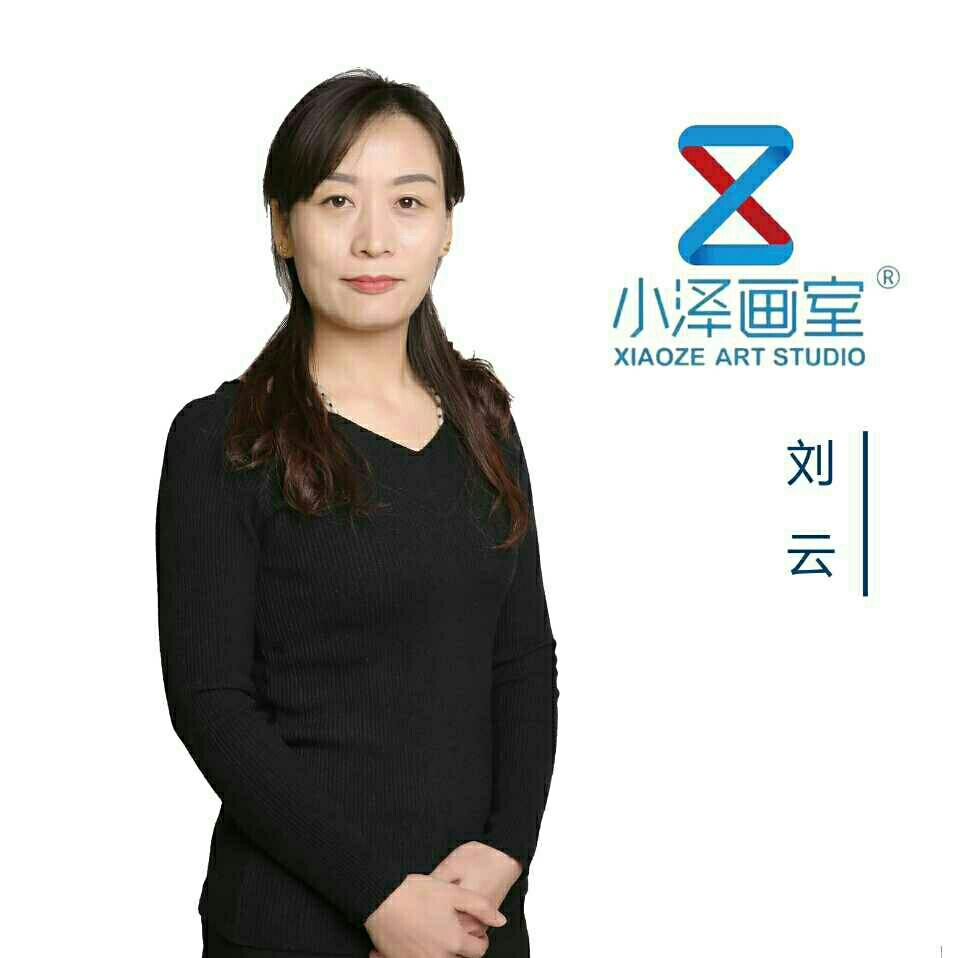 小泽画室–刘云