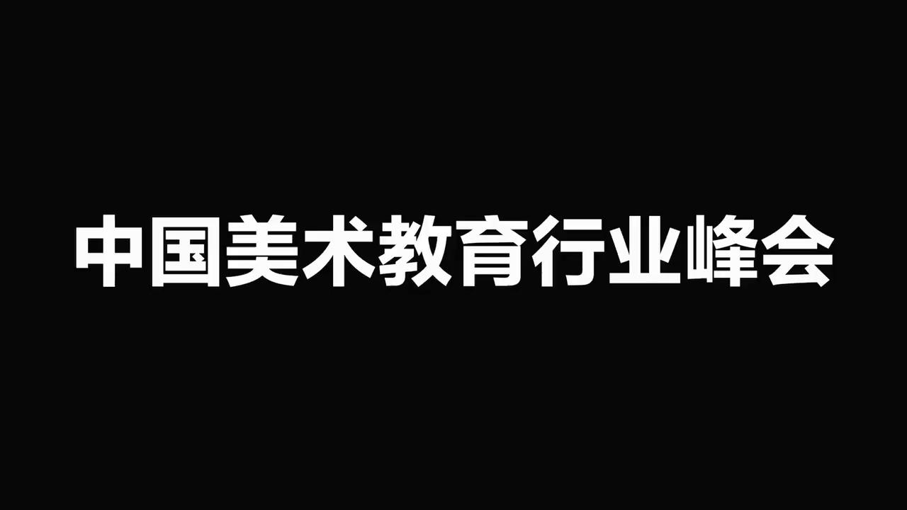 中国美术教育行业峰会已落幕,七点画室诚邀您来参观,欢迎您的加入,更多精彩请持续关注!