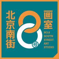 南街8号画室·李慧