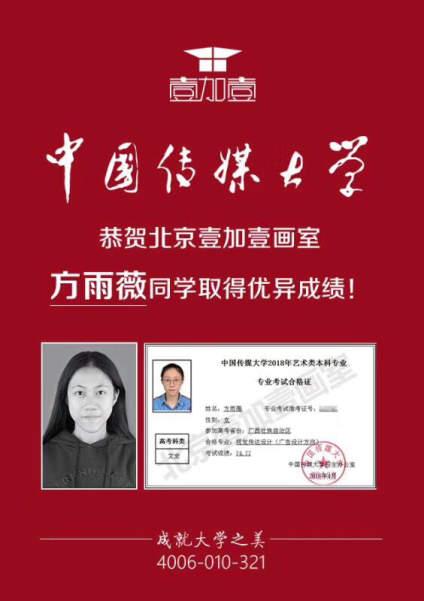 18年北京壹加壹画室中国传媒大学成绩,完美!有时候,选择远远大于努力!