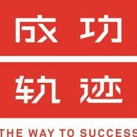 成功轨迹-王老师