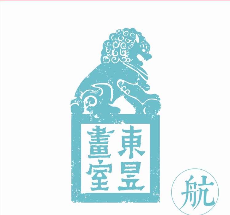 杭州東昱——余航