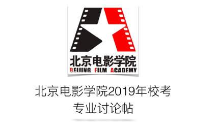 【北京电影学院】2019年志愿报考北京电影学院各专业(包含但不仅限于美术类)的同学,针对