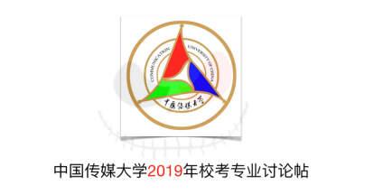 【中国传媒大学】2019年志愿报考中国传媒大学各专业(包括但不仅限于美术类)的同学,针对
