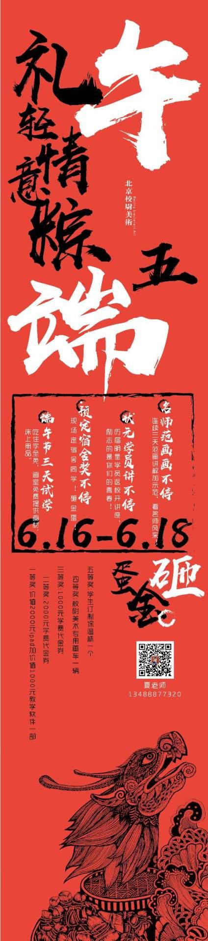 端午节快乐!北京校尉美术请你吃粽子!看画展!免费试学!!!