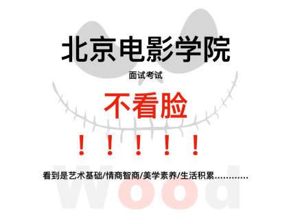 【北京电影学院】北京电影学院9个报考小常识