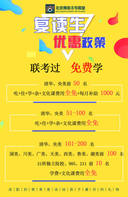 【复读生招募令】To全国复读生,别让复读再重来! 2018年北京南街8