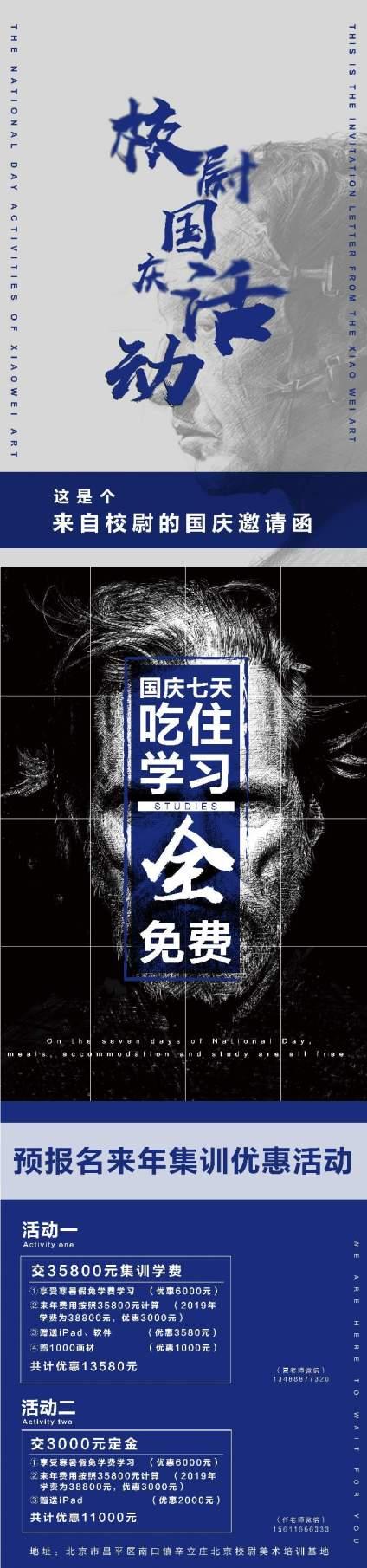 北京校尉美术画室。十一免费试学!吃住全面!欢迎同学们来参观学习。预定20