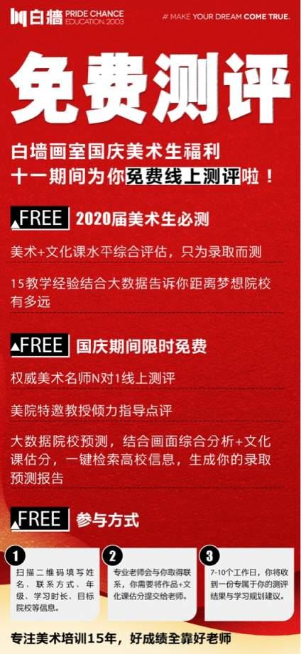 白墙画室双校区国庆期间开放免费专业测试! 【美术生必测】测一测你能考上