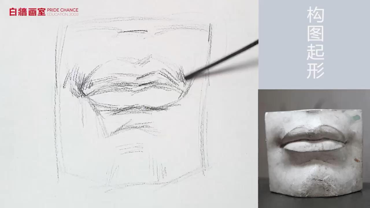 【杭州白墻畫室】素描-石膏-五官-嘴巴
