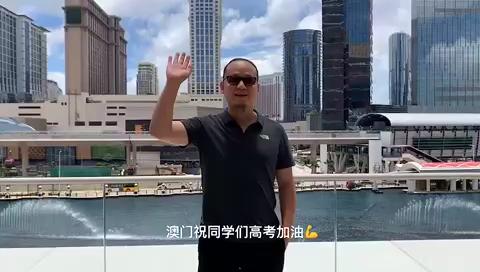 Vlog:在澳門為吳越的學子們高考加油??,大家高考順利,旗開得勝??