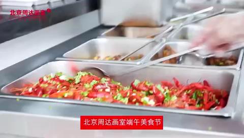 端午节 & 美食节
