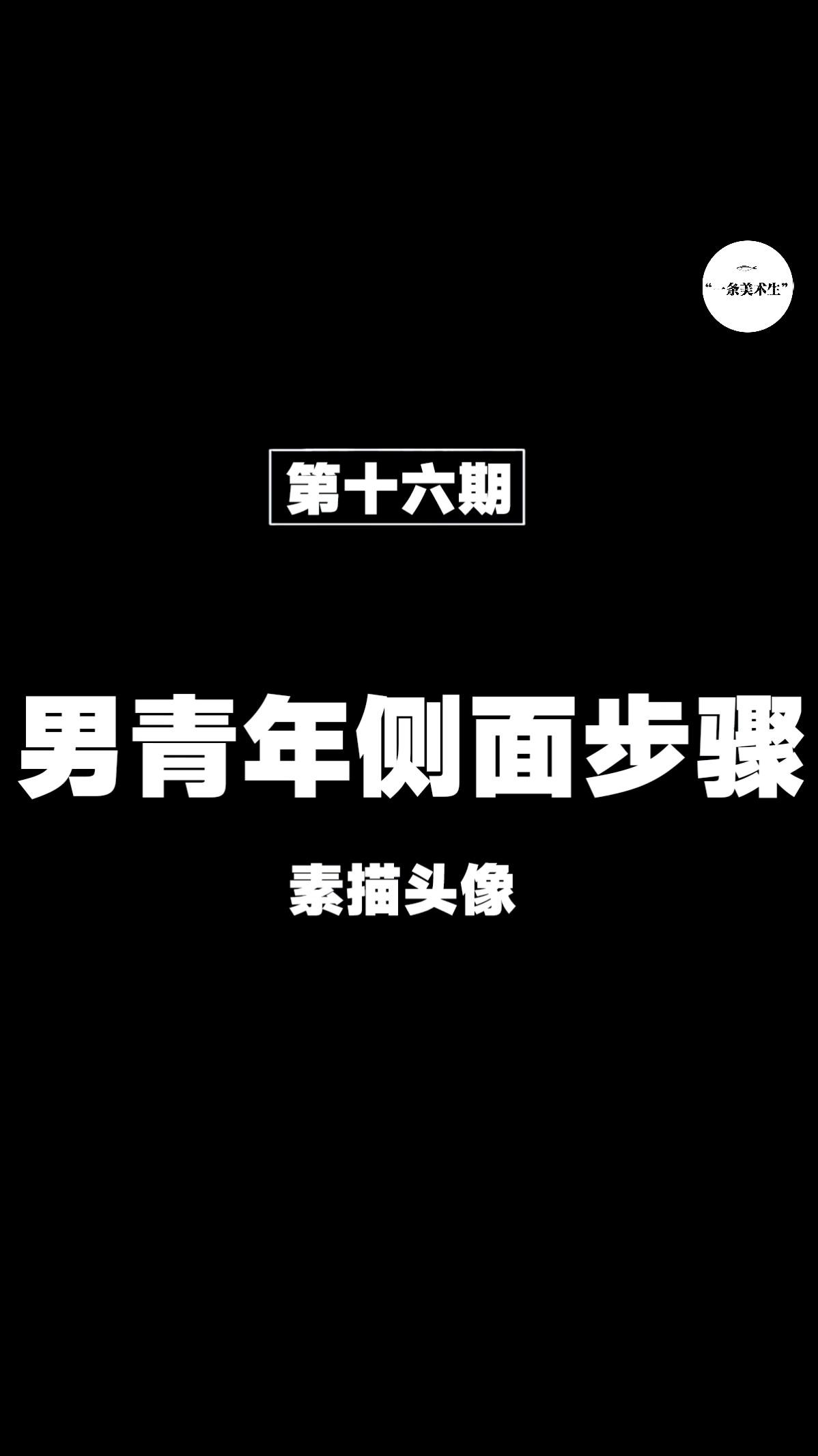 男青年侧面素描详细教学!!!