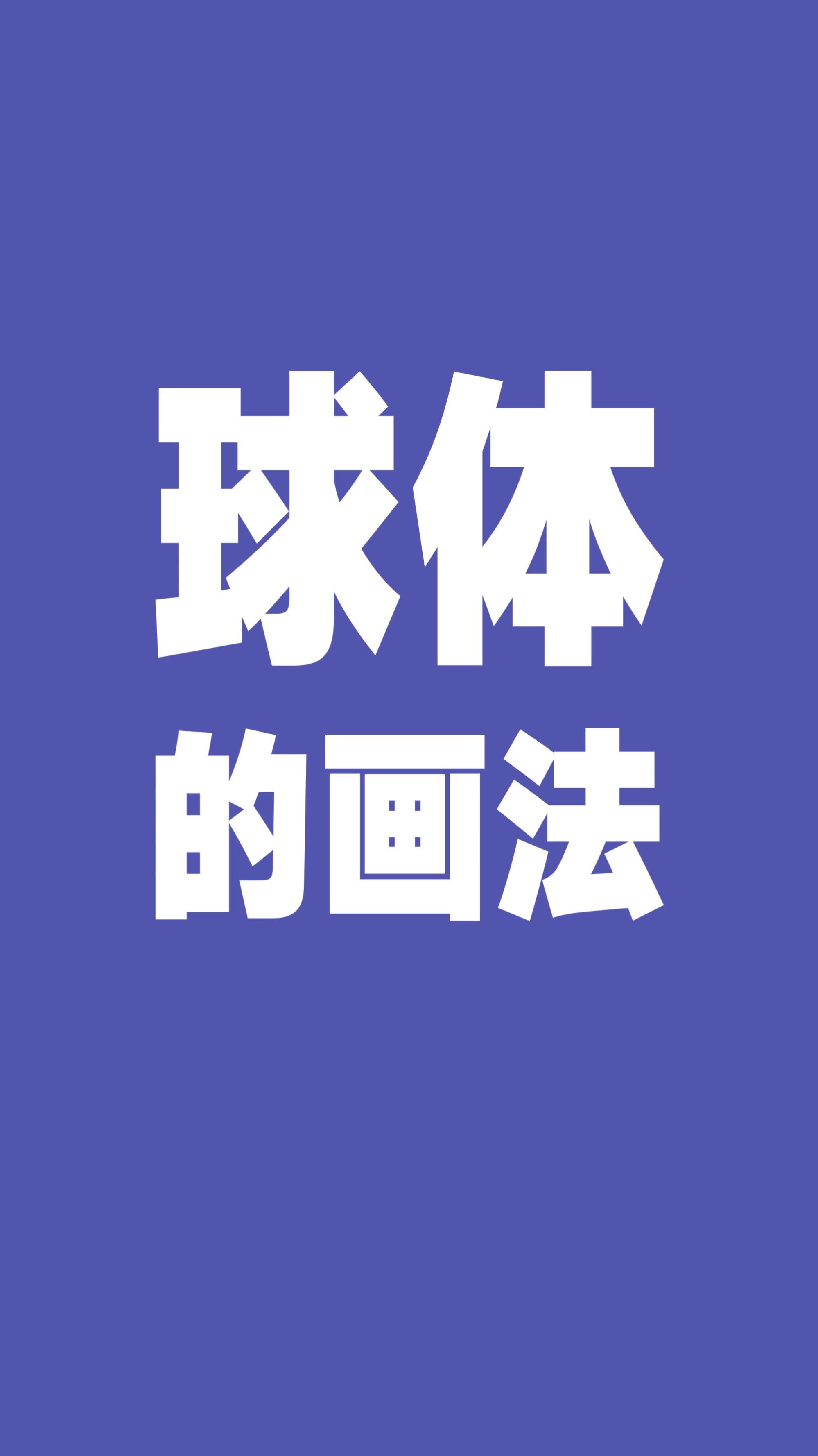 杭州将军画室|球体素描画法!!