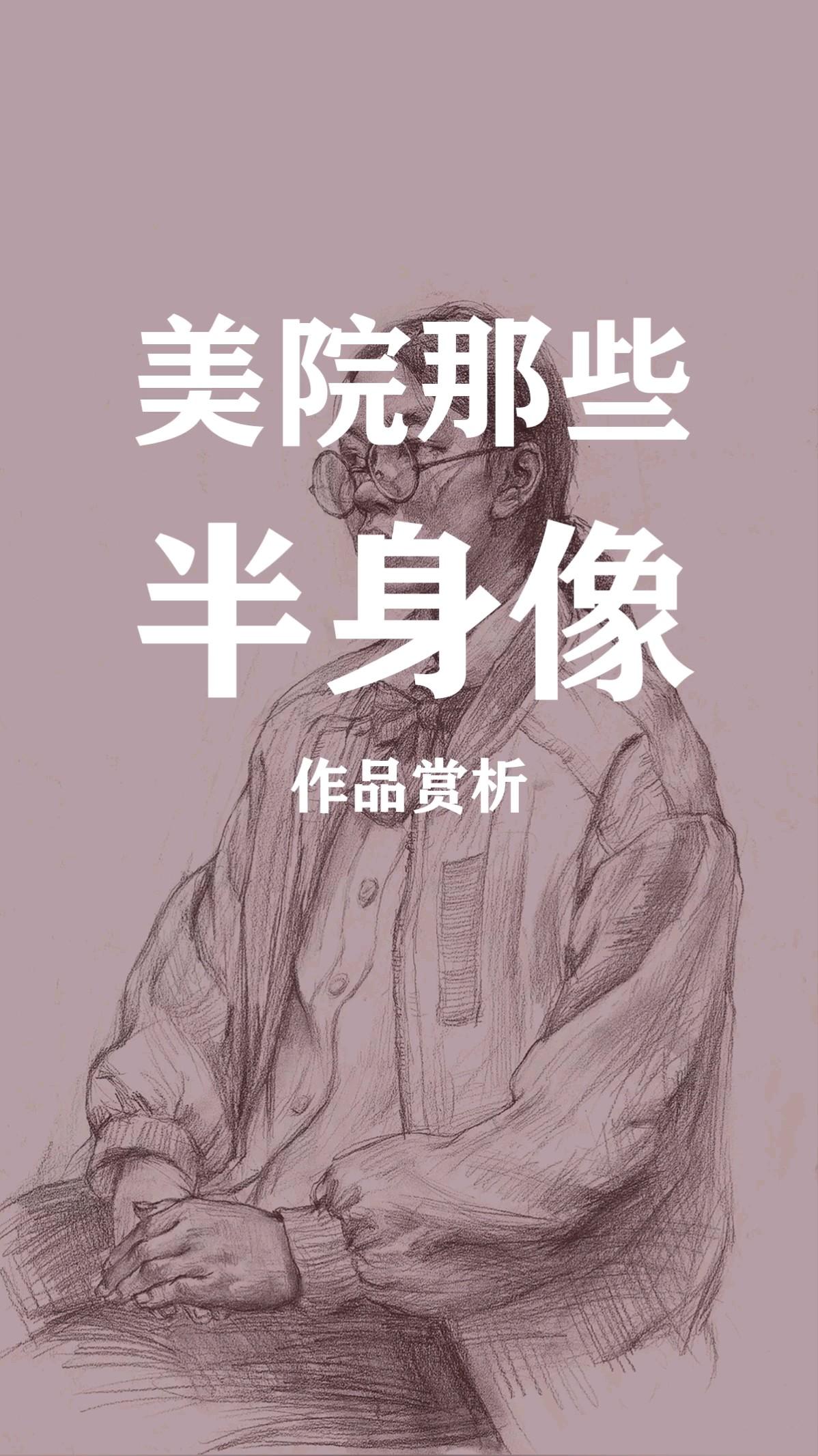 杭州将军画室|美院那些半身像作品~👇👇👇