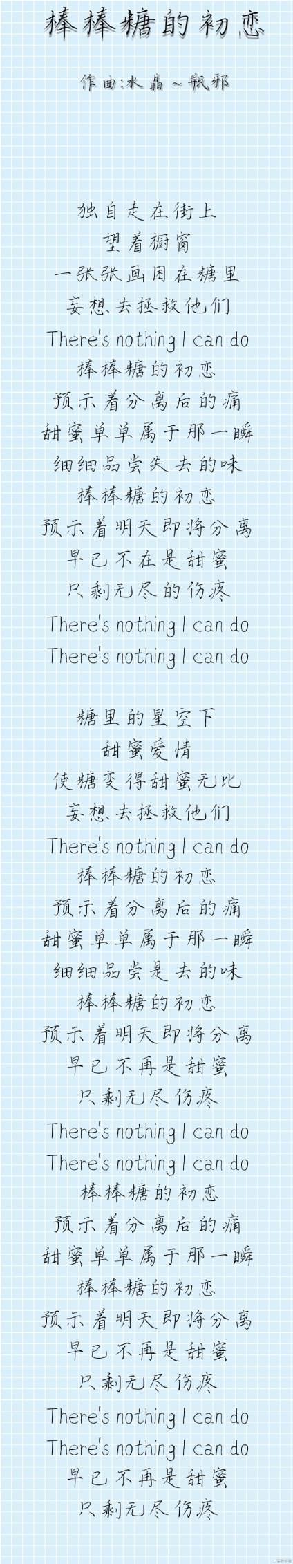 这是我写的歌的歌词,各位帮忙弄一下调哈我弄不来。