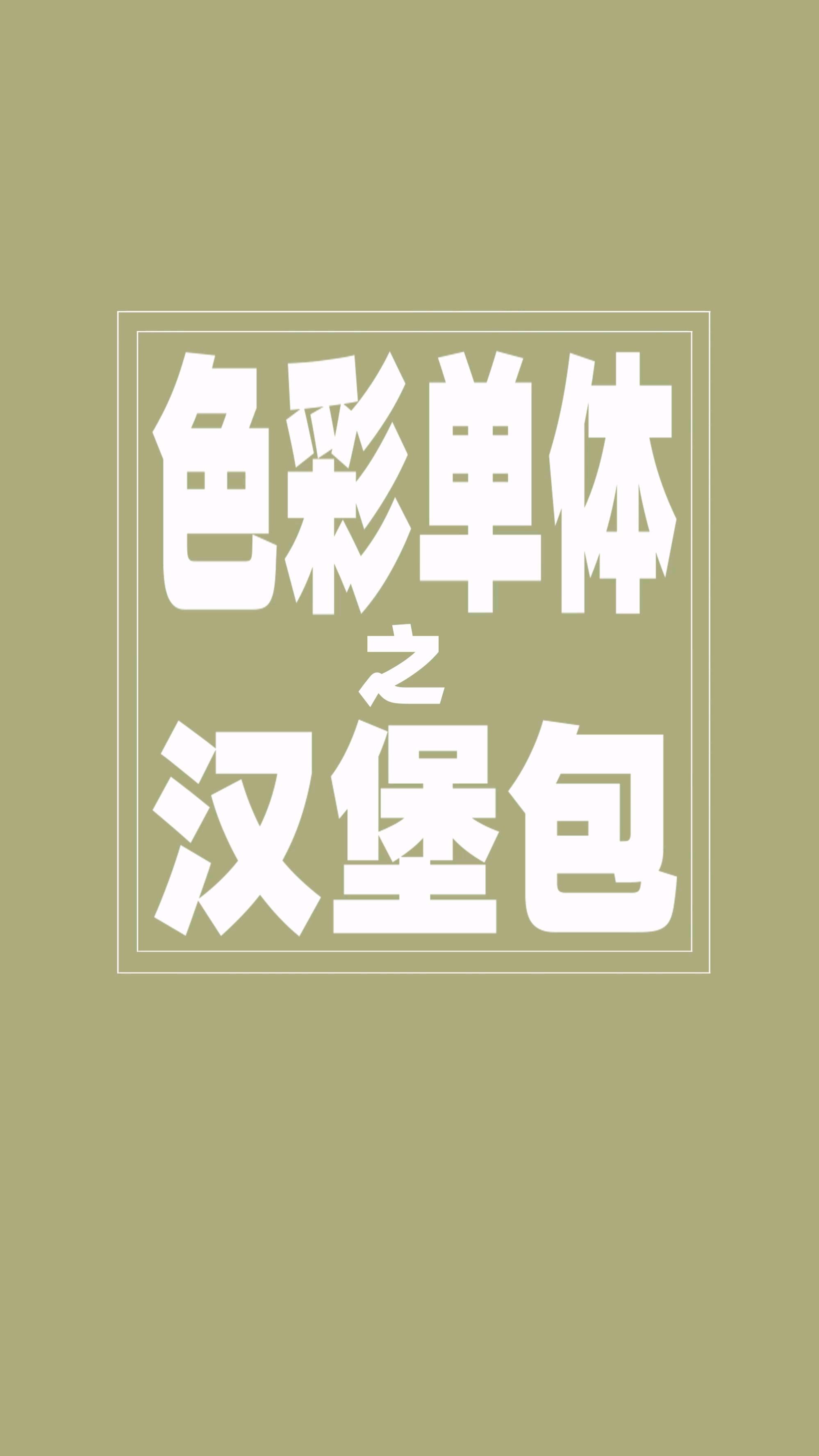 杭州将军画室|来一份汉堡的色彩解析🍔🍔🍔