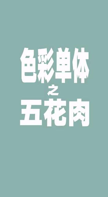 杭州将军画室|色彩单体之五花肉的塑造🐷 !!!考的几率不大,但一定要会!
