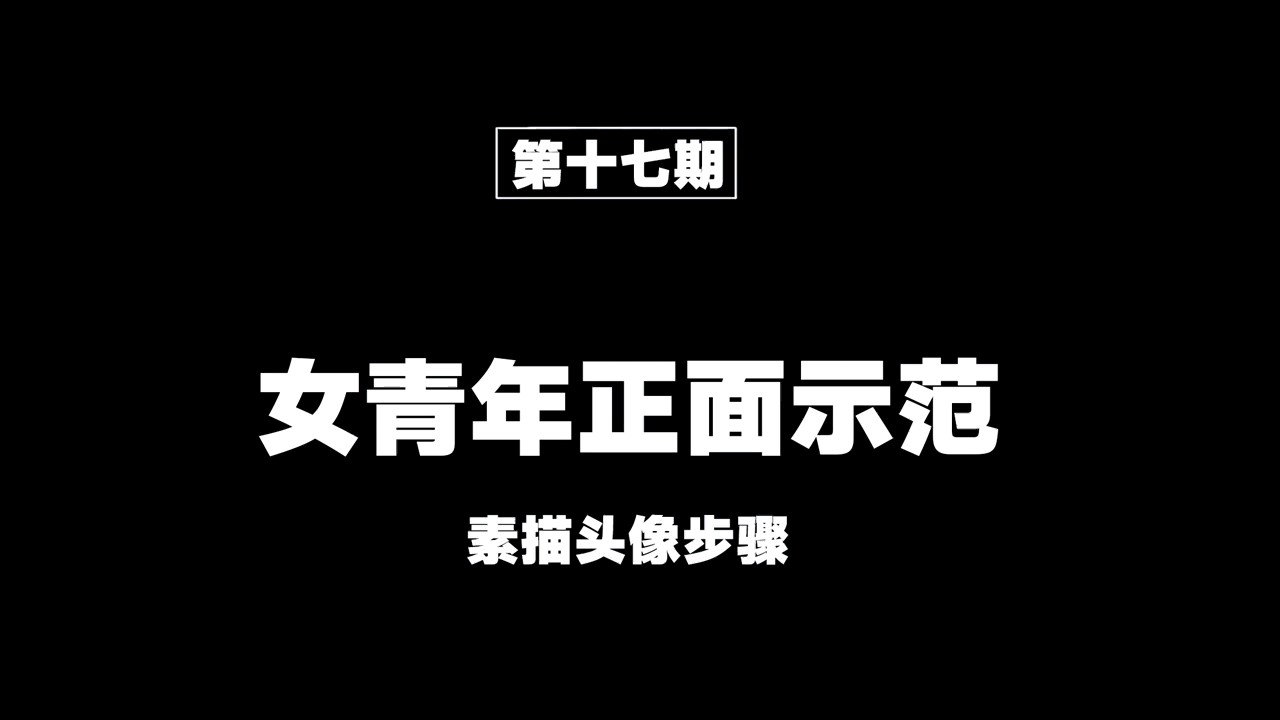 杭州将军画室|女青年素描头像完整步骤示范!