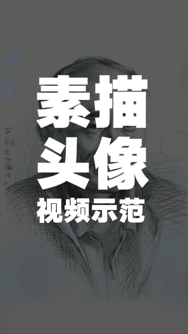 杭州将军画室|素描男老年头像视频示范!!!!