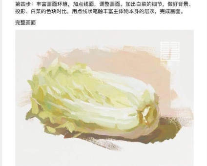 【滴~色彩卡】你们要的大白菜教程来啦! 唠嗑王以前也不会画大白菜, 还经常被老师骂
