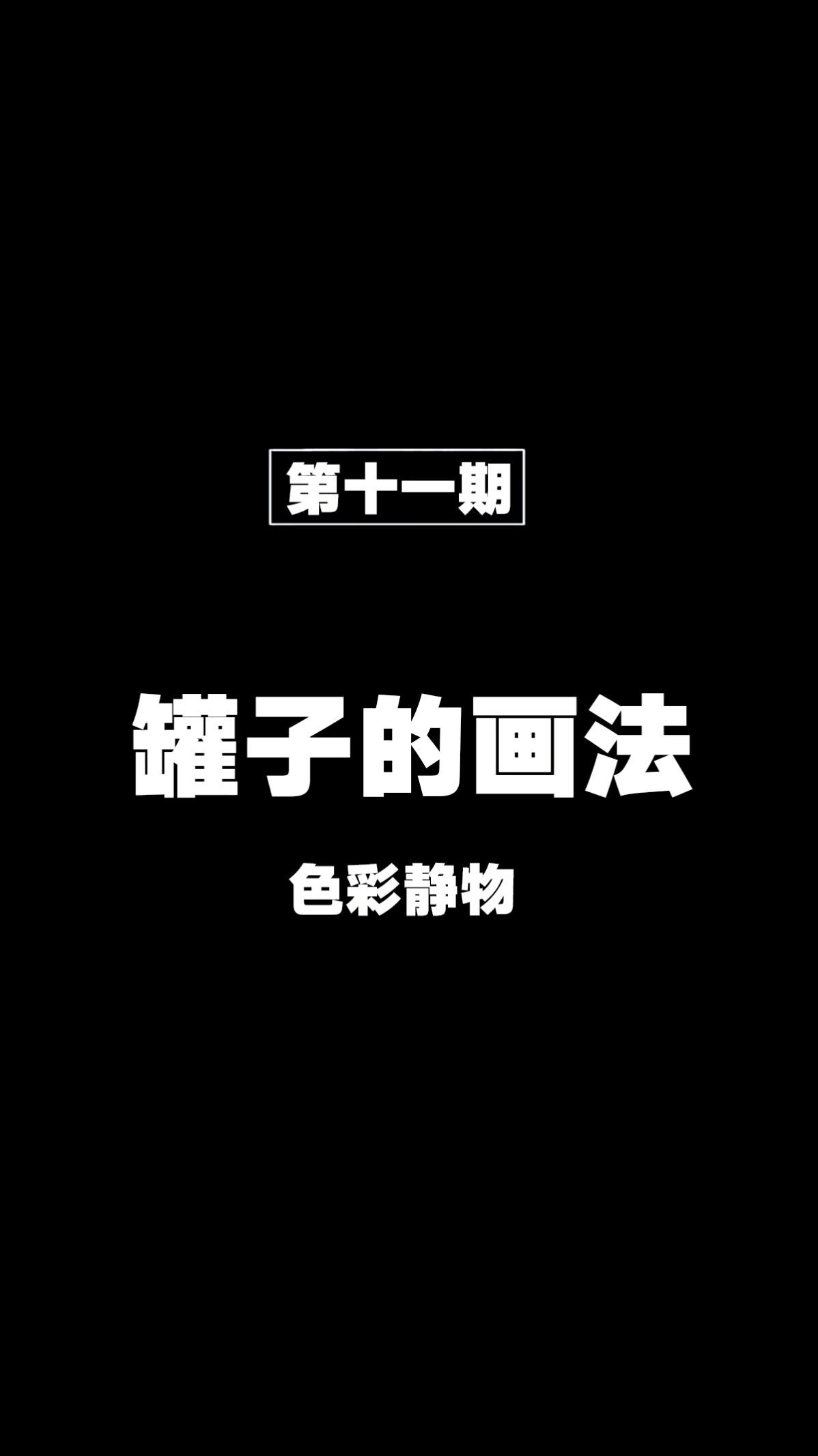 杭州将军画室|色彩名师王乐罐子的画法!