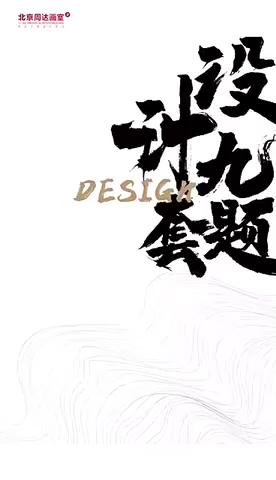 【设计九套题】 从一个想法,一个目的,一个方案,到无数的草图,验证和优化,这本书是智慧与创意并存的达宝们的精品之作👍