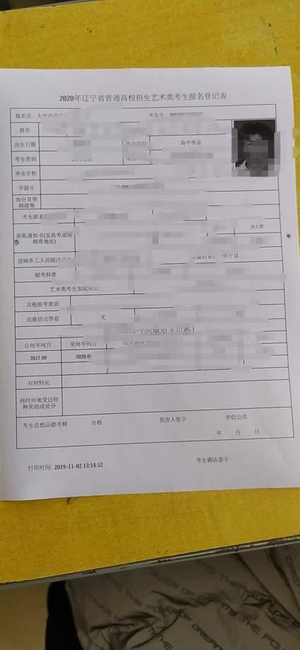 请问一下各位同学和老师 艺术类报考证是什么 我问了学校班主任 他说他也不