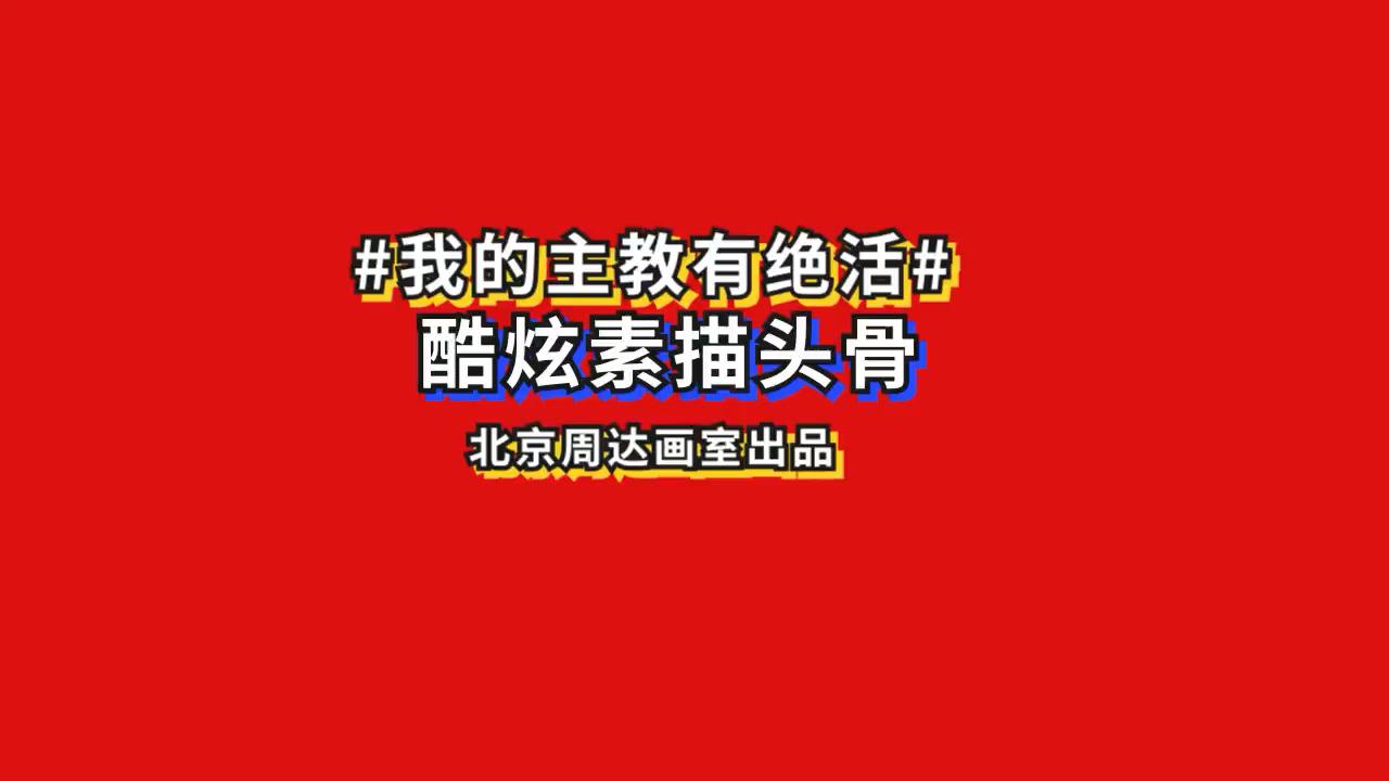 北京周达画室-炫酷素描头骨美术生们了解下头骨~