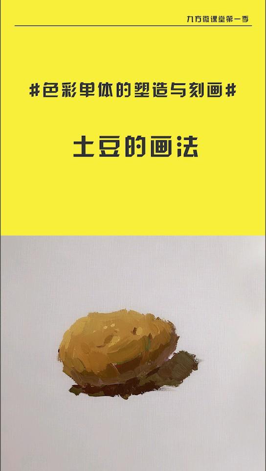土豆的画法