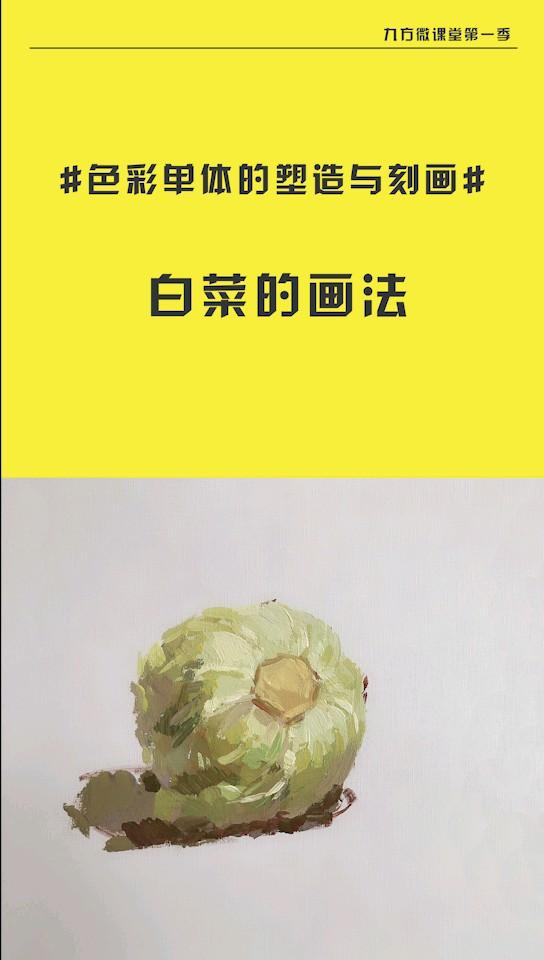 今天分享一个白菜的单体塑造,不会画的小伙伴快来看看吧。⊙ω⊙