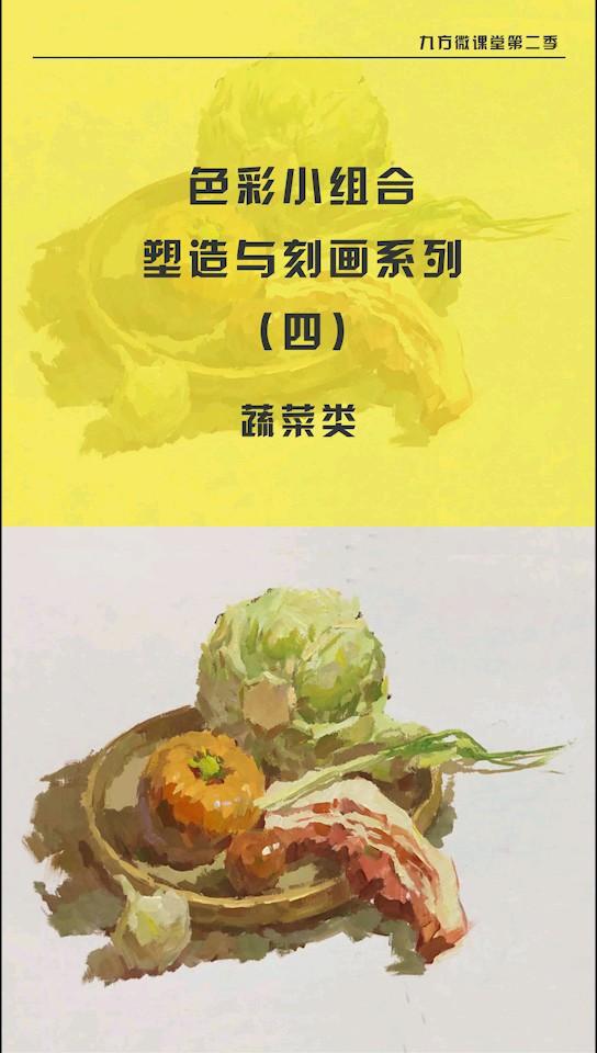 蔬菜组合画法!