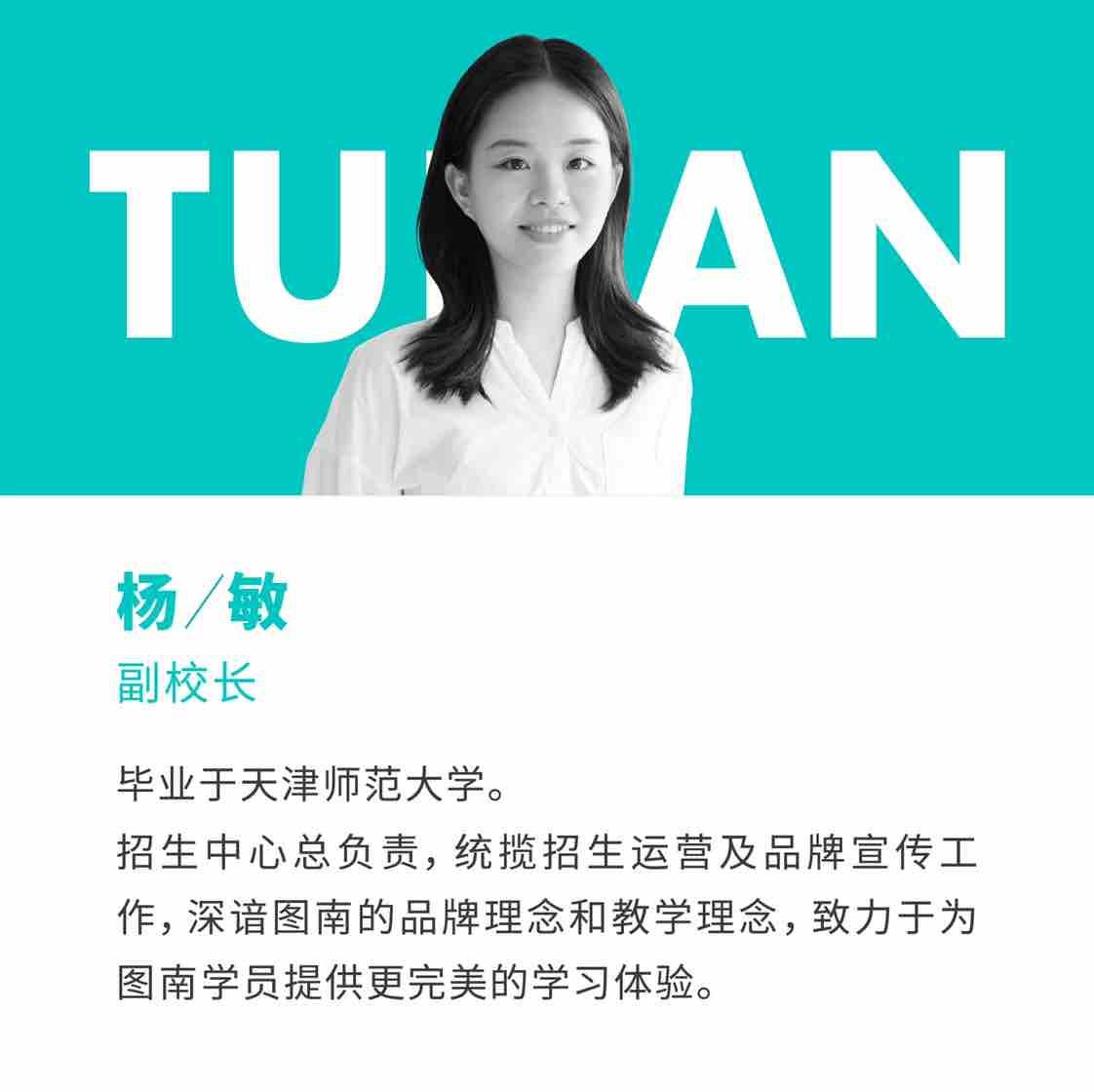 图南画室杨老师