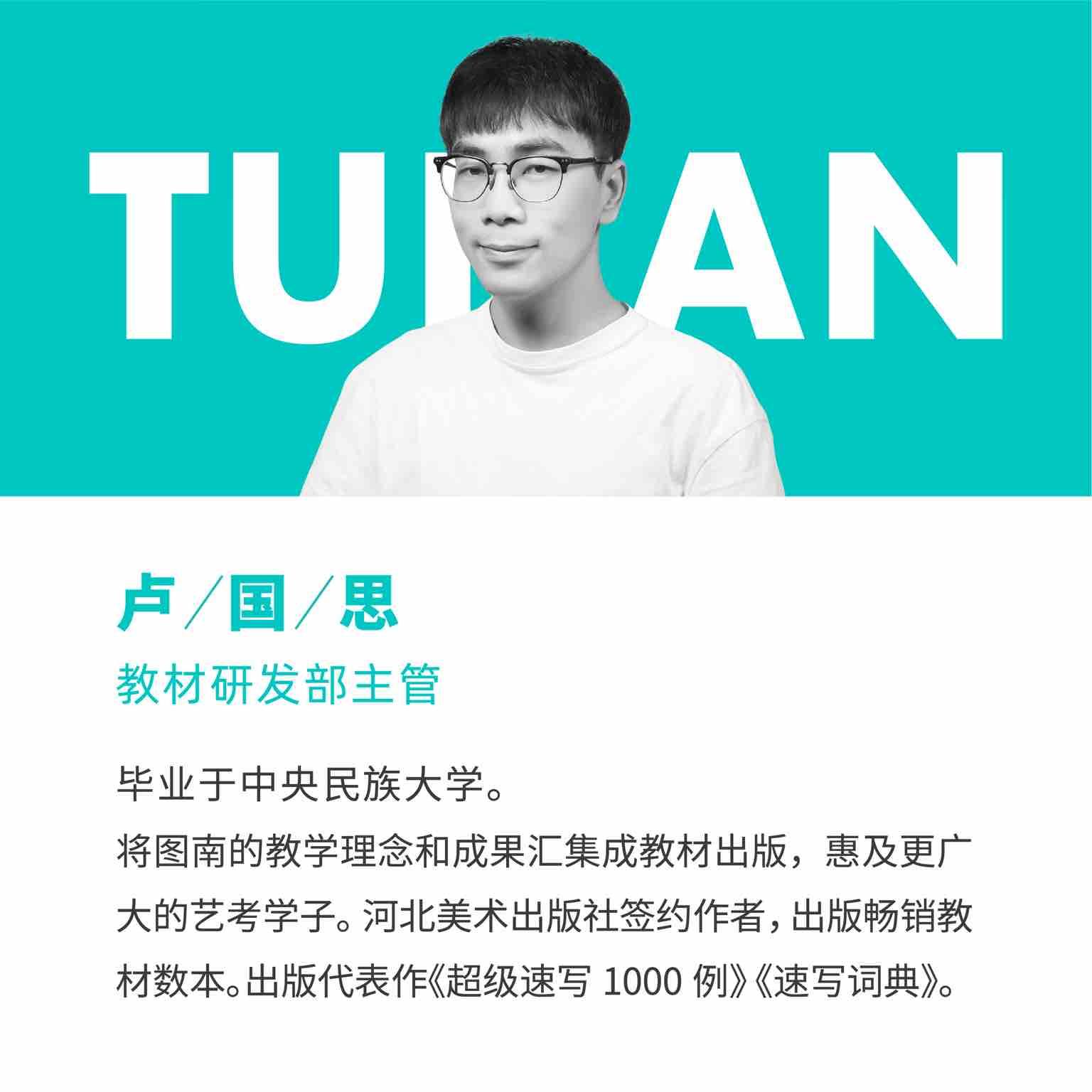 图南--卢国思