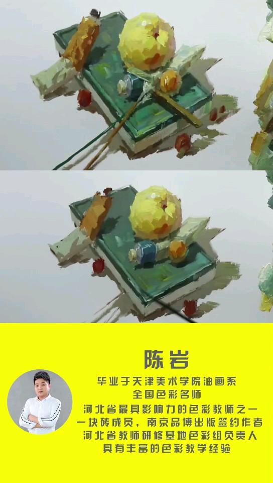 陈岩老师色彩作品!