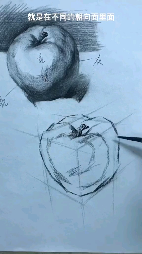 用最简单的方法画素描苹果🍎,同学们快快学起来