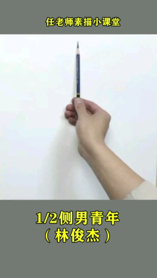 任慧军老师画林俊杰!!