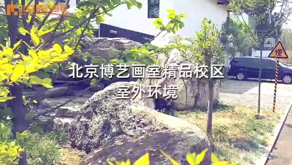 北京博艺画室精品校区室外环境